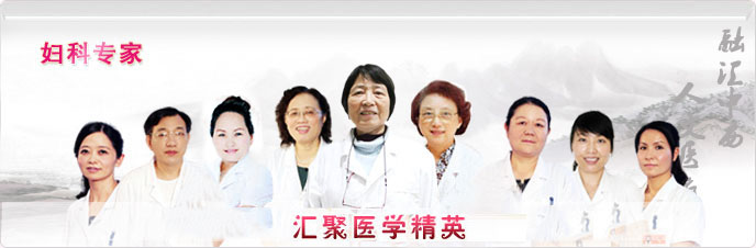 汇聚医学精英铸就妇科第一品牌