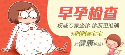 苏州东吴中西医结合医院检查早孕需要多少钱